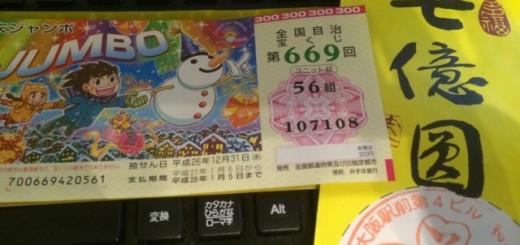 年末ジャンボ宝くじ 300円当選