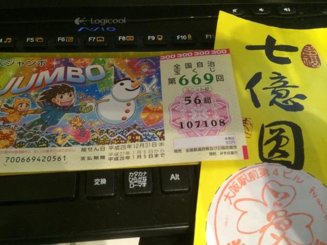 年末ジャンボ 当選 300円