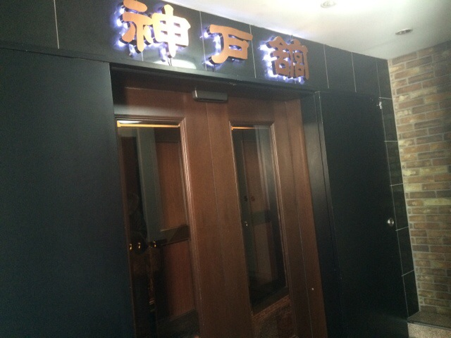 ステーキランド神戸 エレベーター前