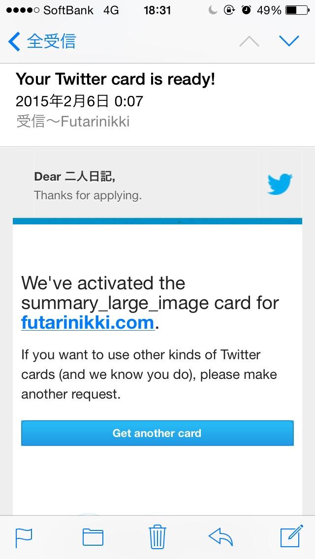 twitter card承認通知