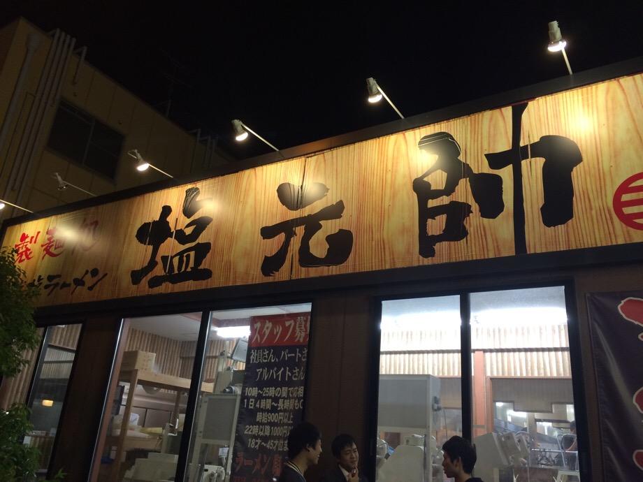 塩元帥 鶴見店