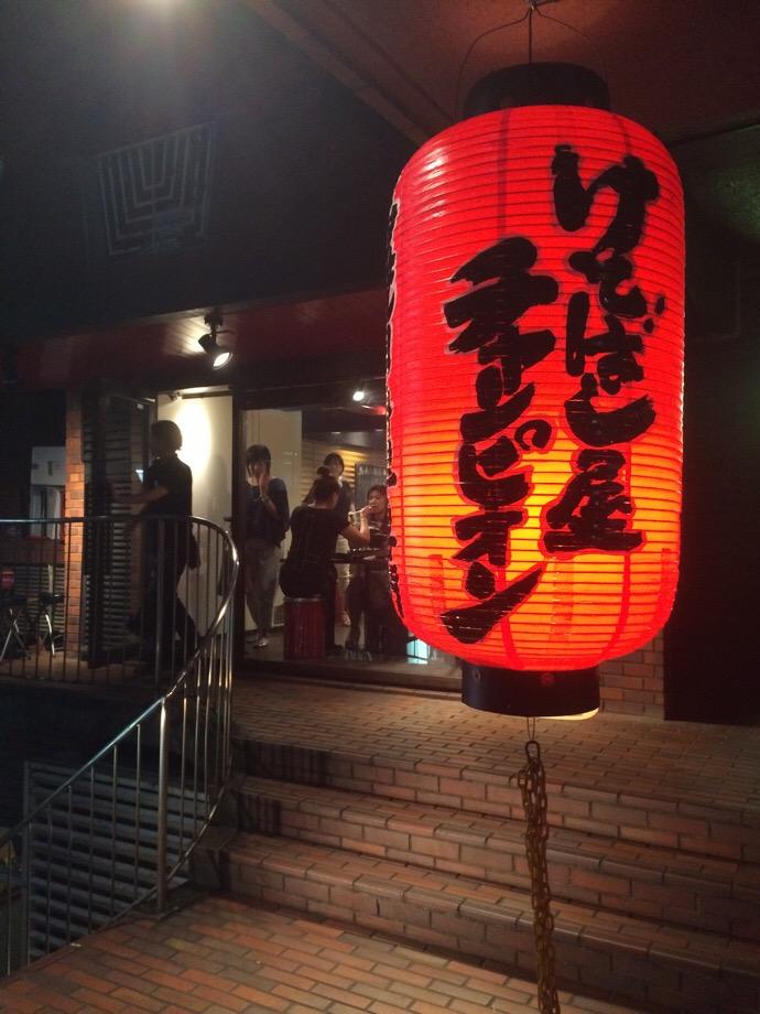 けとばし屋チャンピオン(三宮店)
