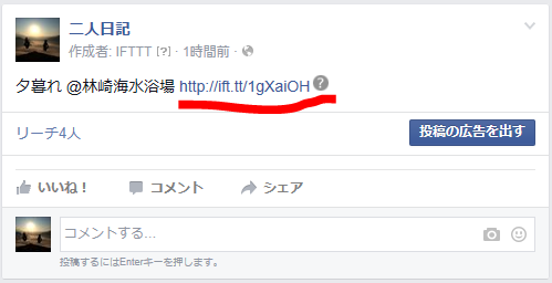 IFTTT 短縮URL