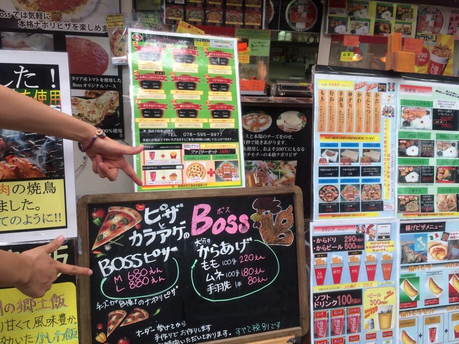 からあげとピザの専門店 Boss