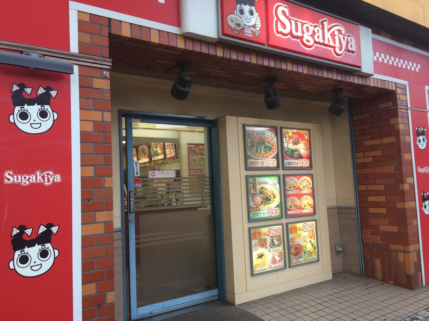 スガキヤ名駅西店