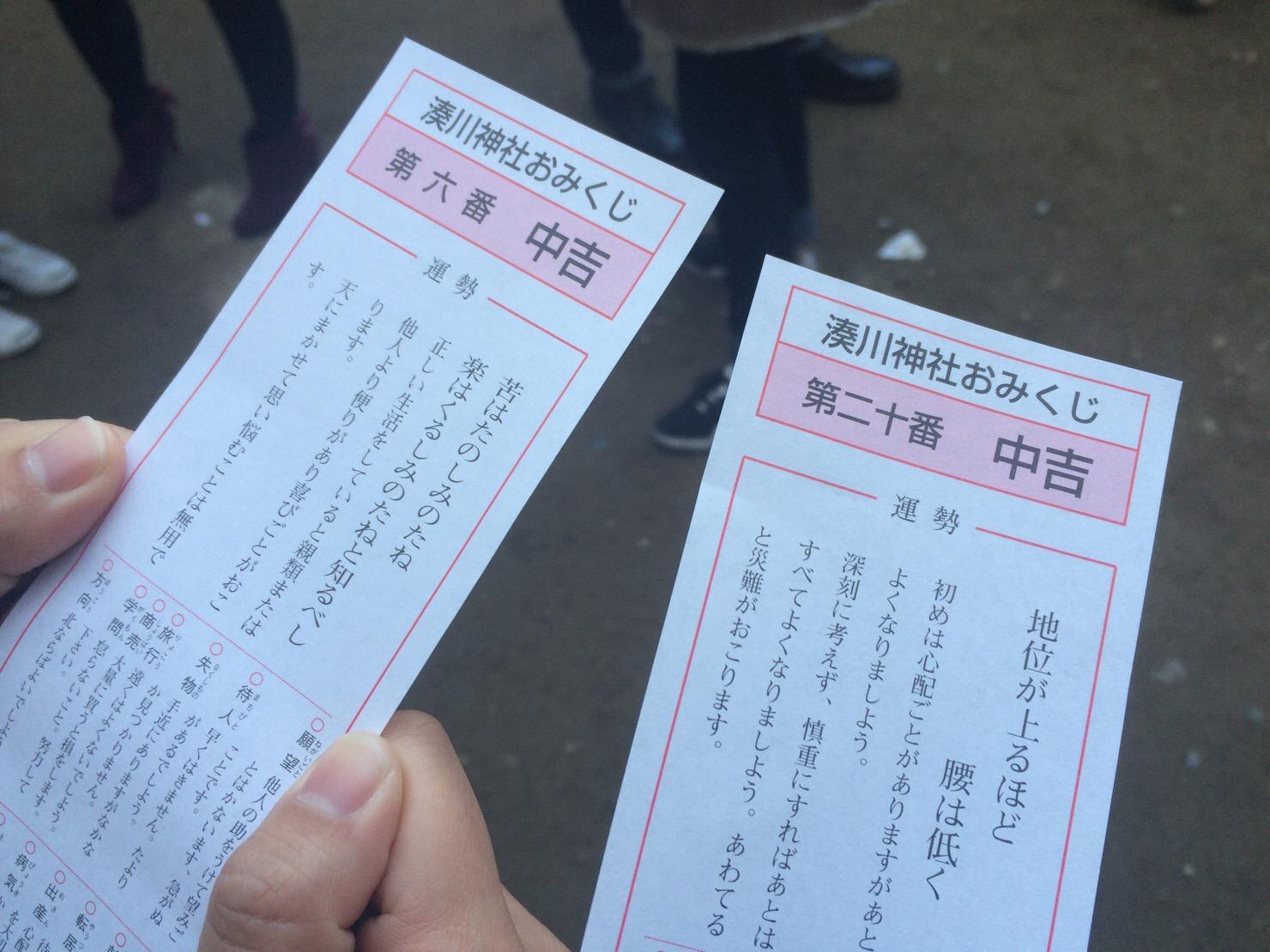 湊川神社 おみくじ