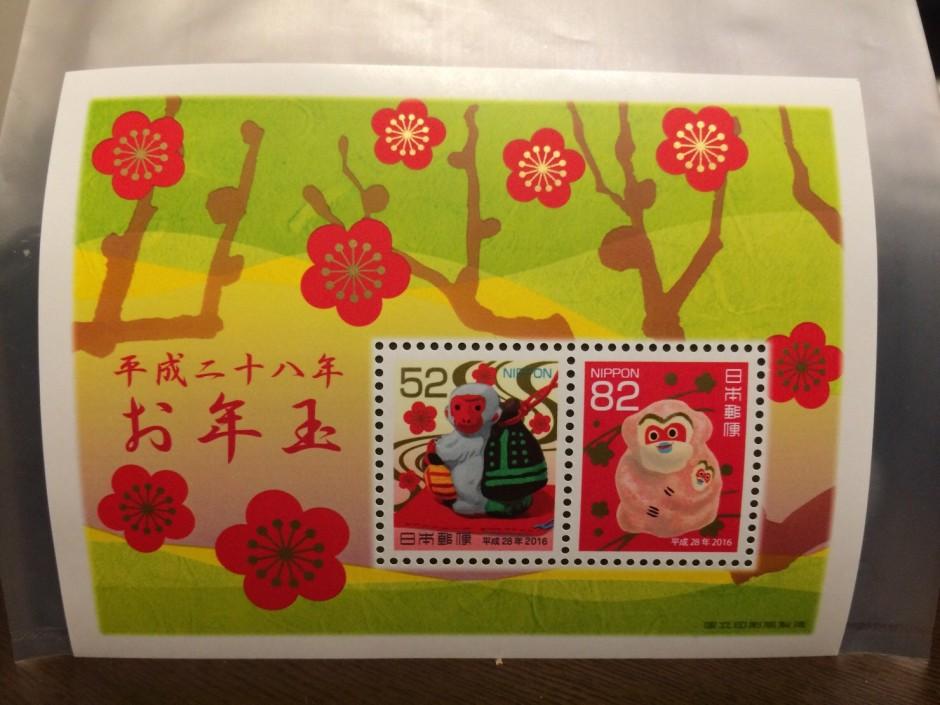 2016 年賀はがき お年玉 切手シート