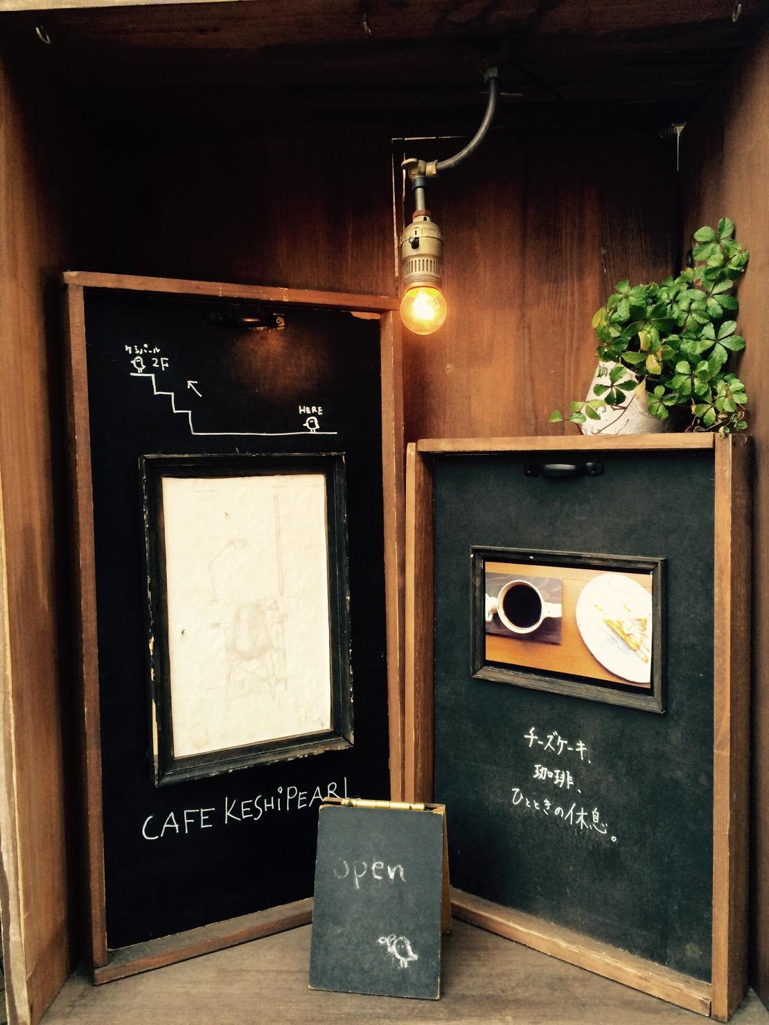 カフェ ケシパール 看板