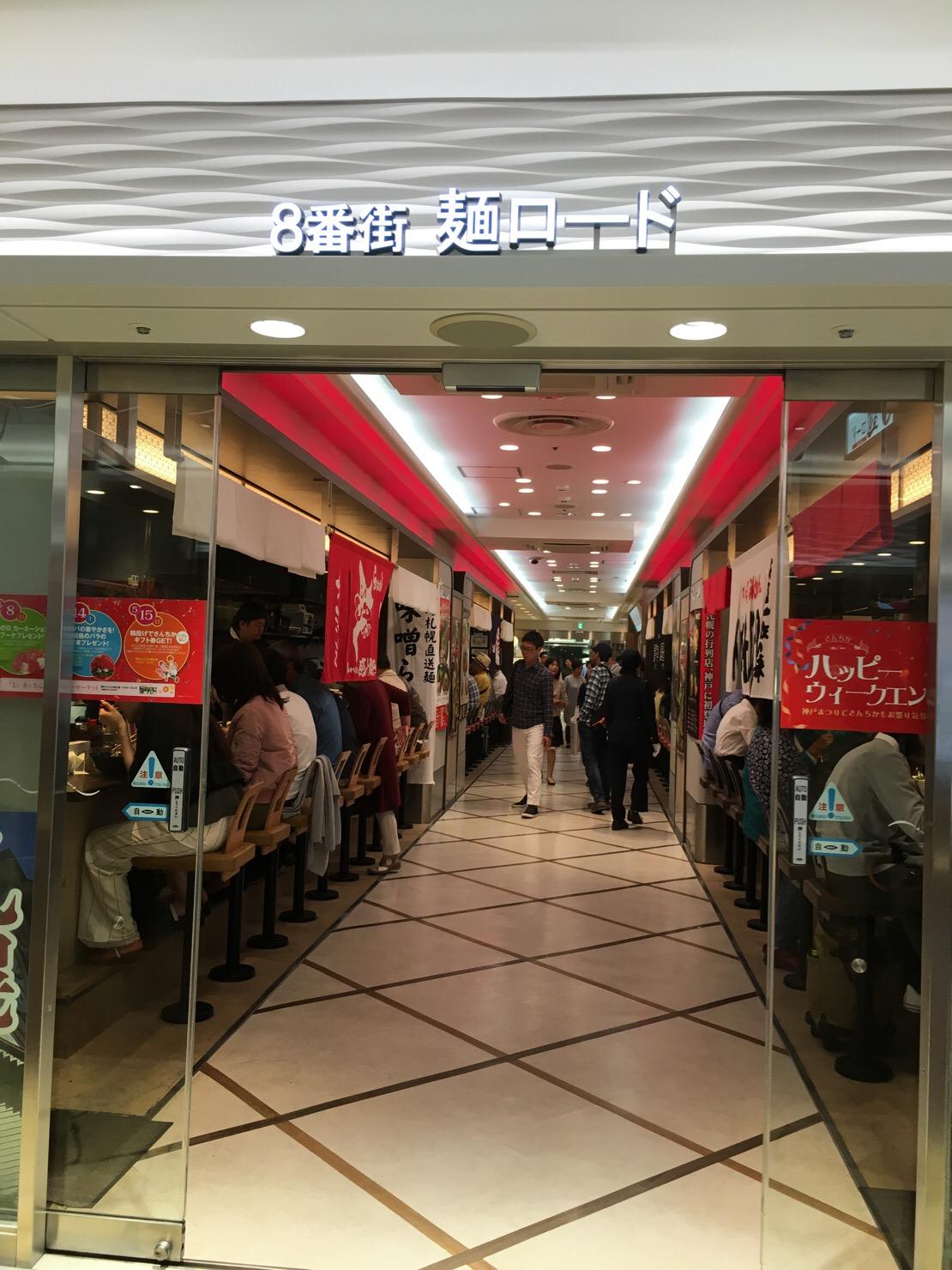三ノ宮 麺ロード