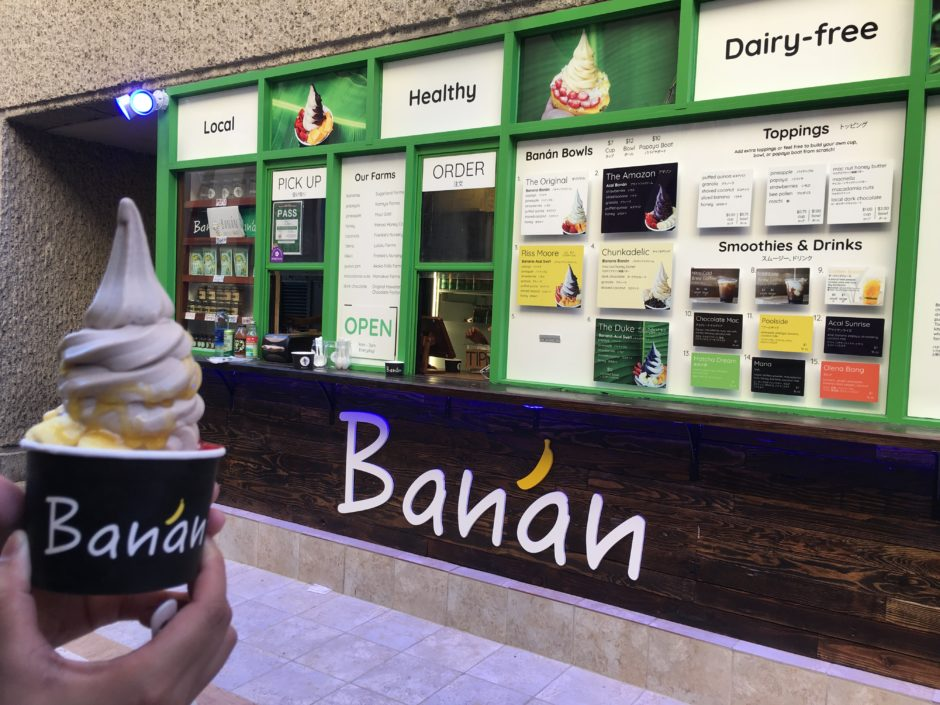 バナン ソフトクリーム