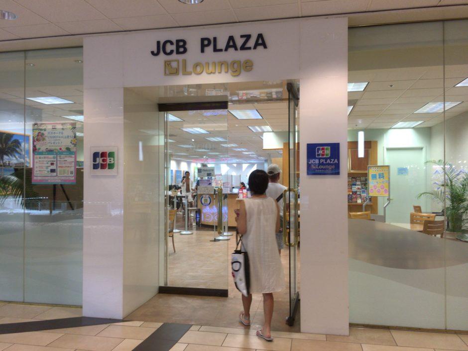 ハワイ JCBプラザ